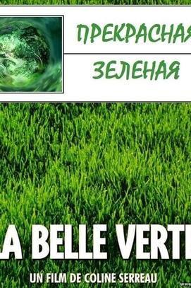 Фільм - Перегляд ЕКОкомедії 'Прекрасна Зелена'