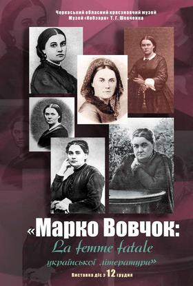 """Выставка """"Марко Вовчок: La femme fatale украинской литературы"""""""