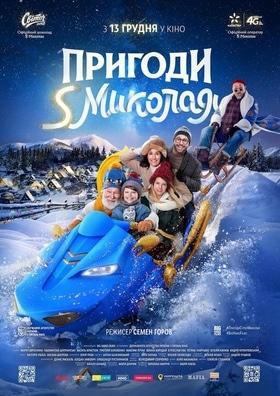 'Новий рік  2019' - Пригоди S Миколая
