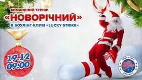 'Новий рік  2021' - Командний турнір 'Новорічний' в 'Lucky Strike'