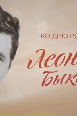 Фильм - 'Будем жить!': 90-летие Леонида Быкова на 'Интере'
