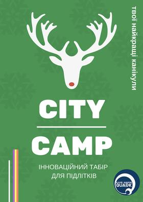 'Новий рік  2019' - Набір в денний табір 'City сamp'