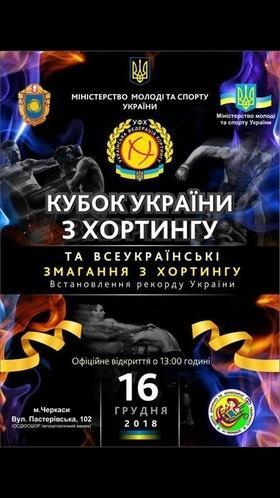 Соревнования Кубка Украины по хортингу