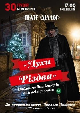 """'Новий рік  2019' - Вистава """"Духи Різдва'"""