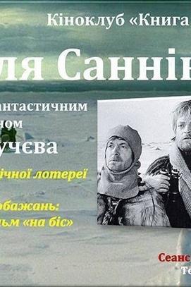Фильм - Просмотр фильма 'Земля Санникова' в киноклубе 'Книга на экране'
