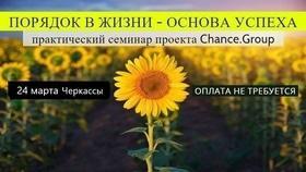 "Практический семинар ""Порядок в жизни – основа успеха"""