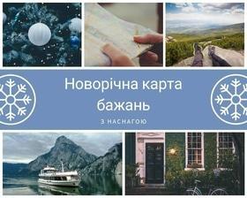 'Новий рік  2019' - Новорічна карта бажань з Наснагою