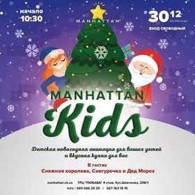 'Новий рік  2019' - Свято для дітей 'Manhattan kids'