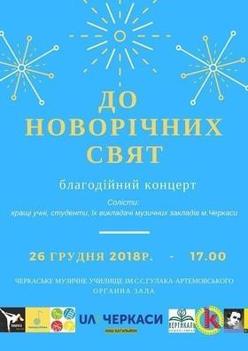 'Новий рік  2019' - Благодійний новорічний концерт в органній залі