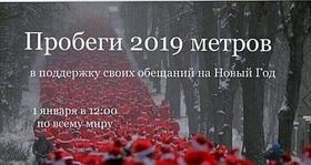 'Новий рік  2019' - Забіг обіцянок