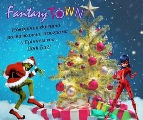 'Новий рік  2019' - Новорічні вечірки у Fantasy Town