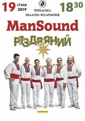 'Новий рік  2019' - Концерт 'ManSound'