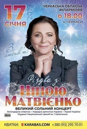 'Новий рік  2019' - Концерт 'Різдво з Ніною Матвієнко'