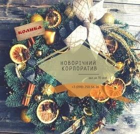 "Новогодние корпоративы в ресторане ""Колыба"""