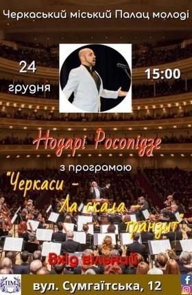 """Концерт Нодарі Росопідзе з програмою """"Черкаси – Ла скала – транзит"""""""