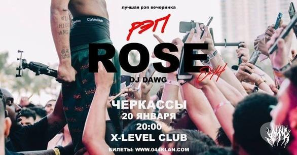 Вечеринка - Рэп вечеринка 'Rose 044' в 'X-Level Club'