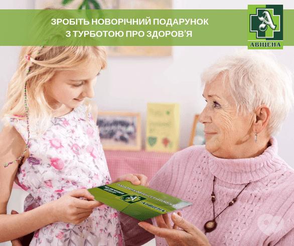 Авицена - Сделайте новогодний подарок с заботой о здоровье
