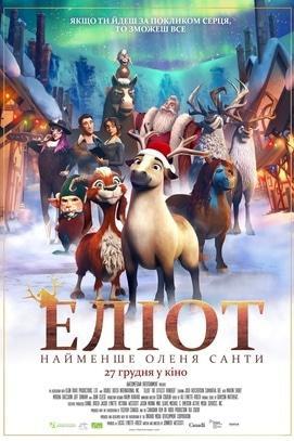 Фильм - Эллиот – самый маленький олень Санты
