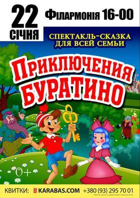 """Афіша 'Вистава-казка """"Пригоди Буратіно""""'"""