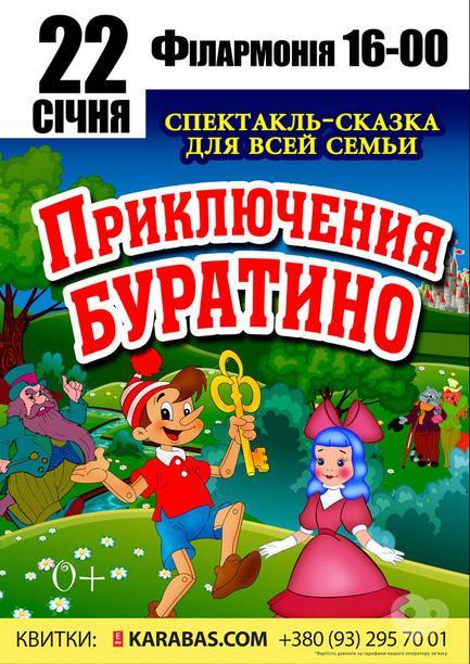 Театр - Спектакль-сказка 'Приключения Буратино'