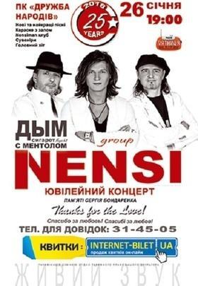 Концерт - NENSI. Юбилейный концерт
