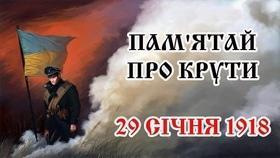 """Лекция-экскурсия """"Круты– Героев не забыть!"""""""