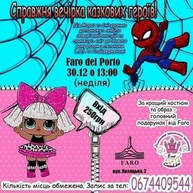 'Новий рік  2019' - Вечірка казкових героїв в 'Faro del porto'