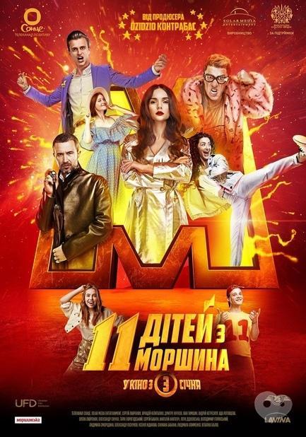 Фильм - 11 детей из Моршина