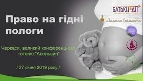 """Форум """"Право на достойные роды"""""""