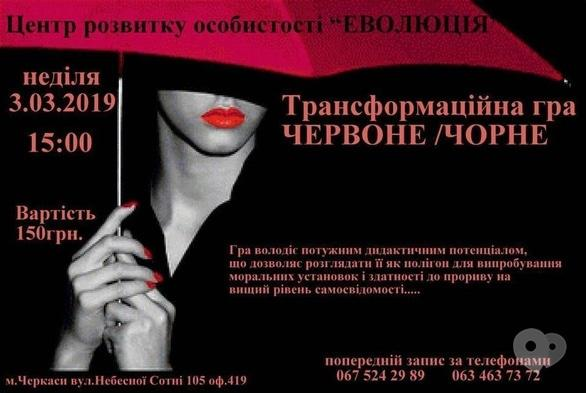 Обучение - Трансформационная игра 'Красное/черное'