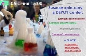 'Новий рік  2019' - Зимове кріо-шоу в DEPO't center
