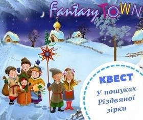 'Новий рік  2019' - Квест 'У пошуках Різдвяної зірки' у Fantasy Town