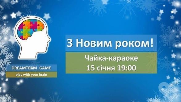 Спорт, отдых - Новогодняя игра DreamTeam_Game