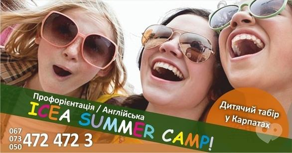'Лето' - Детский языковой / профориентационный лагерь ICEA Summer Camp на базе эко-курорта 'Изки'