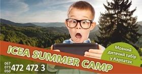 'Лето' - Детский языковой лагерь ICEA Summer Camp на базе отеля 'Чертур'