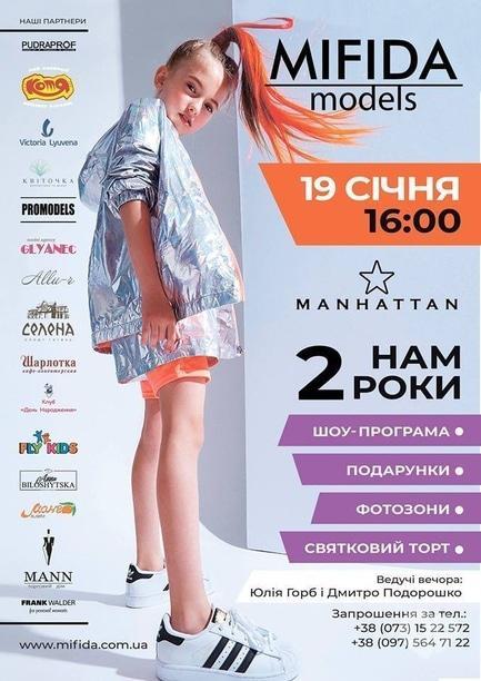 Вечеринка - Mifida models празднует 2 года