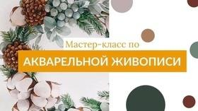 Афіша 'Майстер-клас з акварельного живопису'