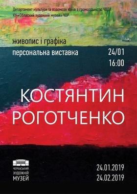 Персональна виставка Костянтина Роготченка