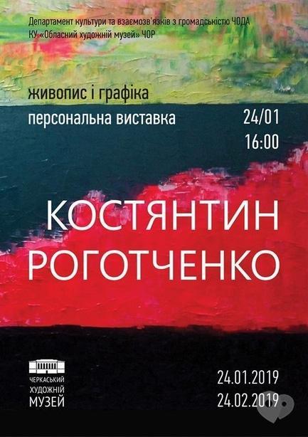 Выставка - Персональная выставка Константина Роготченка