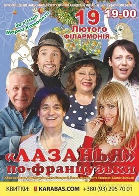 """Театр - Спектакль """"Лазанья по-французски"""""""