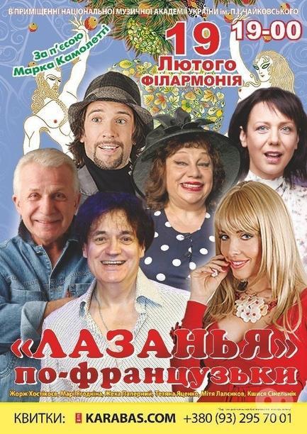 Театр - Спектакль 'Лазанья по-французски'