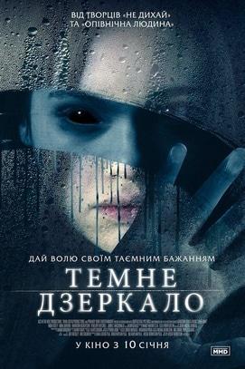 Фильм - Темное зеркало