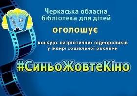 """Прием работ на конкурс патриотических видеороликов """"#СиньоЖовтеКіно"""""""
