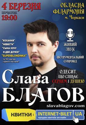 Концерт - Слава Благов