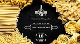"Вечір ""Pasta & ravioli"""