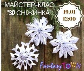 """Майстер-клас """"3D сніжинка"""""""