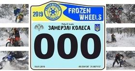 "Змагання ""Замерзлі Колеса 2019 / Frozen Wheels 2019"""
