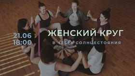 '8 марта' - Танцевальная медитация 'Женский круг'