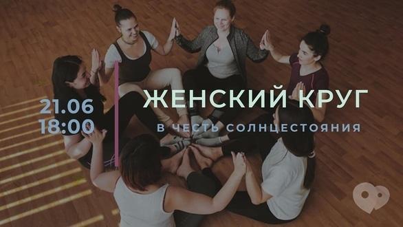 Спорт, отдых - Танцевальная медитация 'Женский круг'