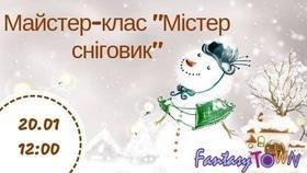 "Мастер-класс ""Мистер снеговик"""